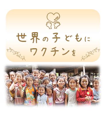世界の子どもにワクチンを