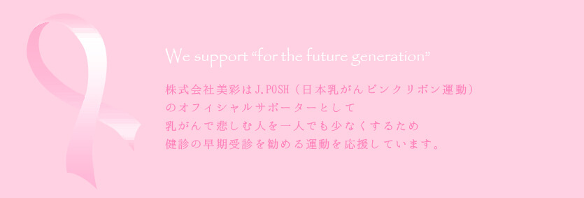 "We support ""for the future generation"""
